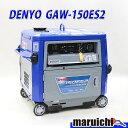 【中古】 溶接機 発電機 インバーター デンヨー GAW-150ES2 ウエルダー 2.0〜3.2mm 建設機械 ガソリン 100V インバー…
