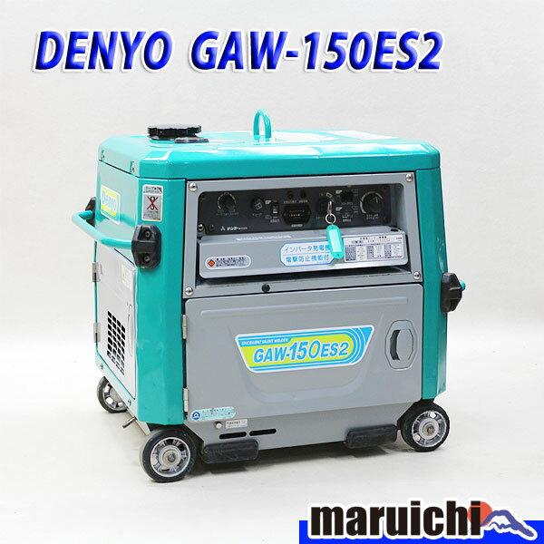 【中古】 溶接機 発電機 インバーター デンヨー GAW-150ES2 ウエルダー 2.0〜3.2mm 建設機械 ガソリン 100V インバーター発電機 50/60Hz DENYO 3H58