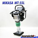 【中古】 ランマー 三笠 MT-55L 建設機械 ガソリン 転圧機 タンピングランマー MIKASA 三笠産業 5H75