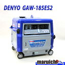 【中古】 溶接機 発電機 インバーター DENYO GAW-185ES2 ウエルダー 2.0〜4.0mm 建設機械 ガソリン 100V インバーター…