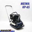 【中古】 プレート MEIWA KP-6S 低騒音型 建設機械 ガソリン 転圧機 バイブロプレート 明和製作所 3H10
