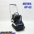 【中古】 プレート MEIWA KP-6S 低騒音型 建設機械 ガソリン 転圧機 バイブロプレート 明和製作所 3H11