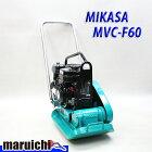 【中古】 プレート MIKASA MVC-F60 建設機械 ガソリン 転圧機 バイブロプレート 三笠産業 ミカサ 3H9