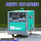 【中古】 溶接機 TIG デンヨー DAT-270ES2 ディーゼル アーク溶接 DENYO TIG溶接機 防音型 発電機 建設機械 4H38