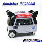 【中古】 発電機 インバーター shindaiwa iEG2800M 建設機械 ガソリン 100V インバーター発電機 50/60Hz 新ダイワ 5H10