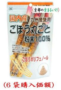 国内産.ごぼう丸ごと粉末100%100g.(6袋購入価額)ユニマットリケン