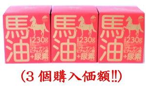 馬油クリーム+尿素230g(3個購入価額)ユニマットリケン