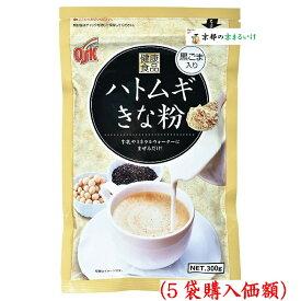 OSK黒ごま入りハト麦きな粉300g(5袋購入価額)小谷穀粉