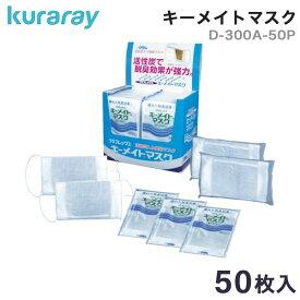 【D-300A-50P】クラレ キーメイトマスク (50枚入)  防臭マスク【工具のMARUI】ウイルス対策に!日本製