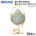 【4600N95】MOLDEX 4600N95 使い捨てマスク Mサイズ 10枚入り モルデックス N95 米国労働安全衛生研究所(NIOS…