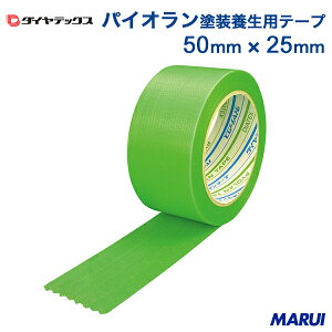 【Y09GR 50MM】パイオラン 塗装養生用テープ 50mm×25m グリーン 手で簡単に切れる 養生 テープ ガムテープ【工具のMARUI】