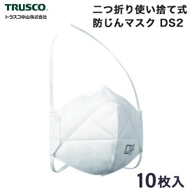 【TD02-S2】TRUSCO 二つ折り使い捨て式防じんマスク DS2 10枚入 国家検定DS2合格品 (N95同等) 感染症対策に!日本製【DIY】【工具のMARUI】