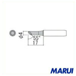 白光 こて先 4C型 面のみ 55゜ 1本 900M-T-S11 【DIY】【工具のMARUI】