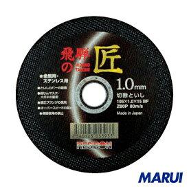 レヂボン 飛騨の匠 105×1.0×15 Z60P 10枚 HT10510-Z60 【DIY】【工具のMARUI】