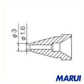 白光 ノズル 1.6MM 1本 N61-10 【DIY】【工具のMARUI】