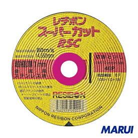 レヂボン スーパーカットRSC 105×1.0×15 46P 10枚 RSC10510-46 【DIY】【工具のMARUI】