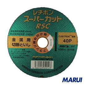 レヂボン スーパーカットRSC 105×1.6×15 40P 10枚 【DIY】【工具のMARUI】