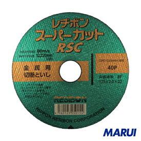 レヂボン スーパーカットRSC 125×2.0×22 40P 10枚 RSC12520-40 【DIY】【工具のMARUI】