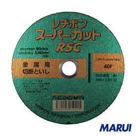 レヂボン スーパーカットRSC 180×2.0×22 40P 10枚 【DIY】【工具のMARUI】