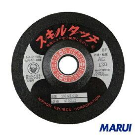 レヂボン スキルタッチS 100×2×15 AC80 20枚 【DIY】【工具のMARUI】