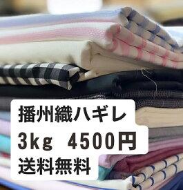 国産播州織 送料無料 ハギレ3キロ シール等がついている場合あり 単品購入のみ可能 同梱商品がある場合はキャンセル