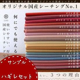 生地 布 きほんの布セット 無地 タテ約20cm×ヨコ約24-25cm サンプル 品番3000 No1:19枚 No.2:20枚