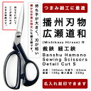 播州刃物 広瀬道和(Michikazu Hirose) 作 裁鋏 細工鋏 小 / Banshu Hamono Sewing Scissors - Detail Cut S/名入れ 名…