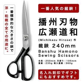 播州刃物 広瀬道和(Michikazu Hirose) 作 裁鋏 240mm / Banshu Hamono Sewing Scissors 240mm 名入れ 名前入り プレゼント 名入り ギフト 記念日 母の日