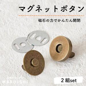 マグネットボタン 18mm 2組セット【商用利用可】