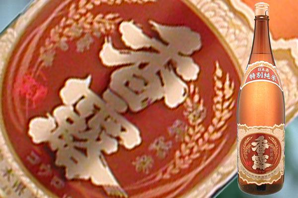 【送料無料6本入りセット】(熊本)香露 特別純米酒 1800ml
