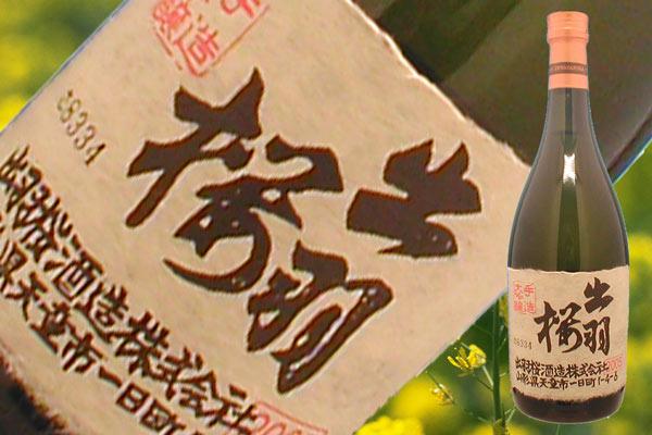 【ギフト箱入り】出羽桜 大吟醸 720ml g