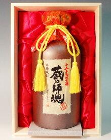 【豪華木箱入り】蔵の師魂 喜(よろこび) 十五年熟成古酒 30度 720ml 芋焼酎