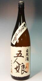 (千葉)五人娘 純米 自然酒 1.8L