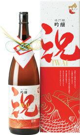 s【送料無料6本入りセット】(徳島)鳴門鯛 吟醸 「祝」 1800ml