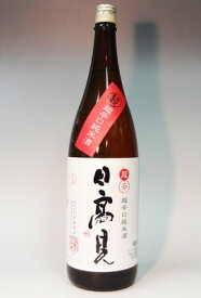 (宮城)日高見 超辛口純米酒 1800ml