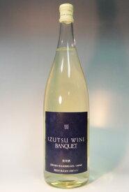 s【送料無料6本入りセット】(長野)井筒ワイン バンクエット 白 1800ml