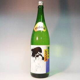 (山形)くどき上手 純米吟醸 1800ml 亀の井酒造