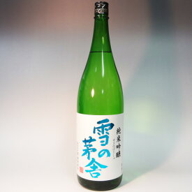 (秋田)雪の茅舎(ゆきのぼうしゃ)1800ml 純米吟醸