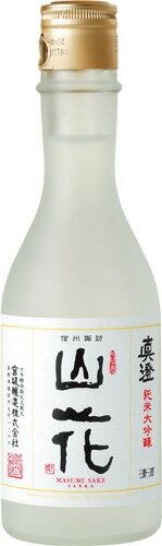 【送料無料24本入りセット】(長野)真澄 純米大吟醸 山花 300ml