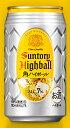 北海道、沖縄、離島は配送不可【送料無料3ケースセット】サントリー 角ハイボール缶 350ml (1ケースは24本入りで…