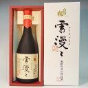 (山形)出羽桜 大吟醸 雪漫々 五年氷点下熟成酒 720ml