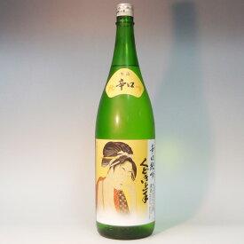 (山形)くどき上手 純米吟醸辛口 1800ml