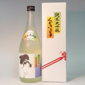 (山形)くどき上手 純米大吟醸 720ml 要冷蔵