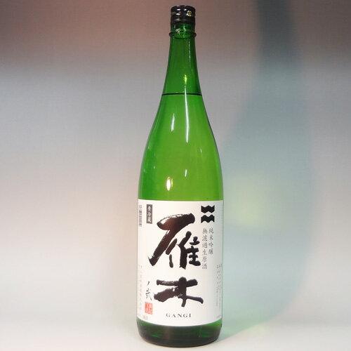 (山口)雁木(がんぎ)純米吟醸無濾過生原酒 1800ml