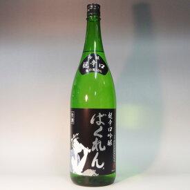 亀の尾100%黒ラベルばくれん 吟醸超辛口 生酒 1800ml くどき上手蔵 黒ばくれん