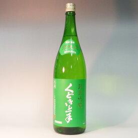 2021年酒入荷!(山形)くどき上手 純米吟醸 酒未来 1800ml 要冷蔵