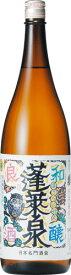 s【送料無料6本入りセット】(愛知)蓬莱泉 和醸良酒 1800ml