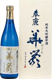 s【送料無料6本セット】(奈良)春鹿 華厳 720ml 純米大吟醸原酒 木箱入り