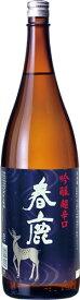 s【送料無料6本セット】(奈良)春鹿 吟醸 超辛口 1800ml