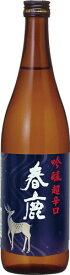 s【送料無料12本セット】(奈良)春鹿 吟醸 超辛口 720ml